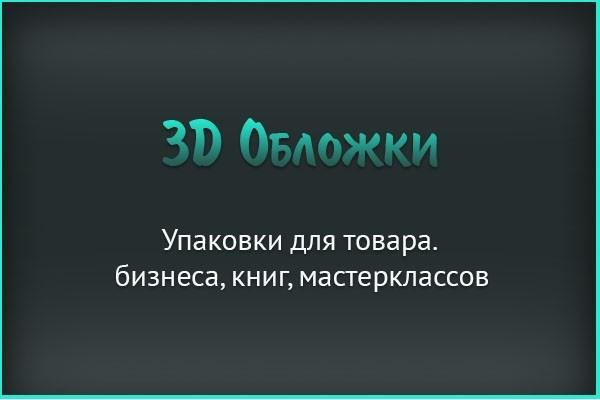 3D обложки для книг, упаковки для бизнеса, мастер классов 1 - kwork.ru