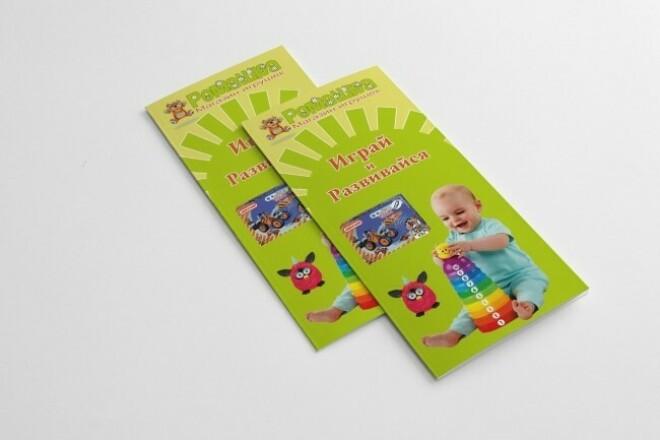 Создам листовку, флаер, буклет. Качественно и в срок 16 - kwork.ru