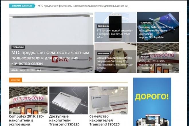 Установлю автонаполнение на сайт wordpress 1 - kwork.ru