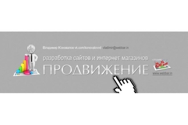 Создание сайта на JoomlaСайт под ключ<br>Создам сайт-визитку на cms Joomla. Установлю шаблон и все необходимые плагины. Внимание! При заказе, пожалуйста, напишите мне для обсуждения всех нюансов!<br>