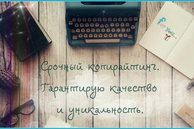 Срочный копирайтинг 1 - kwork.ru