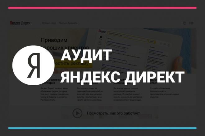 Сделаю аудит рекламной кампании в Яндекс Директ с гарантиейАудиты и консультации<br>Используете контекстную рекламу в Яндекс Директ?! Гарантирую, что смогу найти недочеты, на которых вы теряете деньги и трафик. Если нет - выполню любой из своих Кворков, на ваш выбор, бесплатно! Формат: видео-аудит или текстовый чек-лист. Зака жите Кворк и получите список конкретных указаний, с помощью которых сможете многократно улучшить качество рекламных кампаний в Директ: повысить объем трафика на сайт, снизить стоимость кликов и конверсий. Что сделаем: Проверка полноты используемых инструментов. Анализ параметров рекламных кампаний. Рекомендации по улучшению заголовков и текстов объявлений Анализ использования операторов соответствия Анализ сегментации запросов в кампаниях Анализ всех внутренних настроек кампании Вы настраивали рекламную кампанию самостоятельно? Или обращались к специалистам? Проверьте качество, всего за 500 рублей с гарантией результата! И сэкономьте десятки и сотни тысяч рублей. Дополнительно в опциях: - анализ Яндекс Метрики<br>