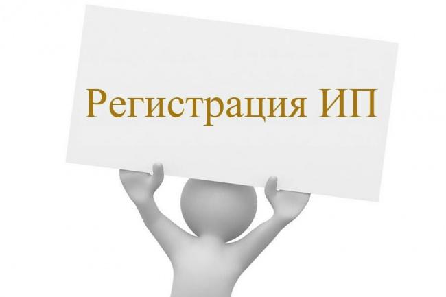 Зарегистрирую Вас в качестве ИП 1 - kwork.ru
