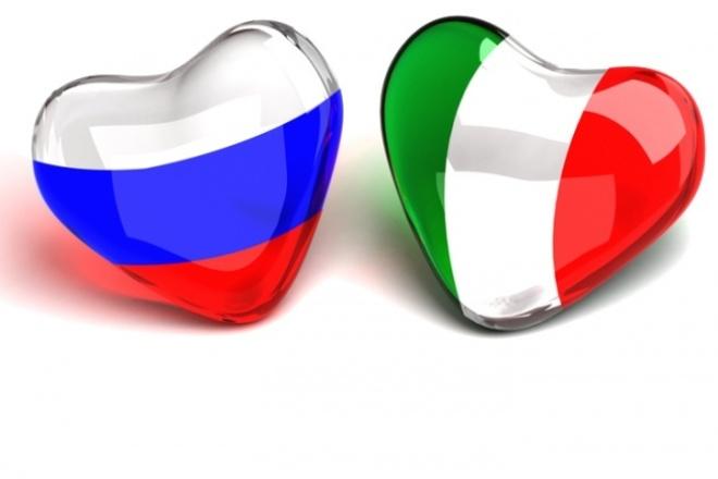 Сделаю литературный перевод текста с итальянского на русский 1 - kwork.ru