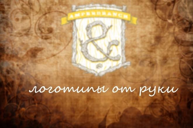 Логотипы от руки с нуля 1 - kwork.ru