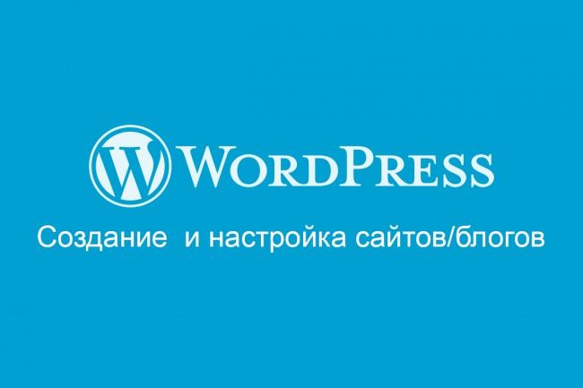 Создам сайт/блог на Wordpress под ключСайт под ключ<br>Предлагаю услугу по созданию сайта/блога на Wordpress. В услугу за 500 рублей входит: Установка Wordpress на хостинг. Установка бесплатного выбранного Вами шаблона/темы из каталога Wordpress. Установка необходимых для корректной работы сайта бесплатных плагинов. Дополнительно предлагаю: Регистрация домена и хостинга для Вашего сайта/блога с делегированием прав на Ваше имя (Хостинг 1 год. Домен 1 год). Установка премиум шаблона, настройка его под сайт любого типа. Почему Вам стоит обратиться ко мне? Опыт работы с Wordpress более 7-х лет. Загрузил и настроил более 100 сайтов/блогов.<br>
