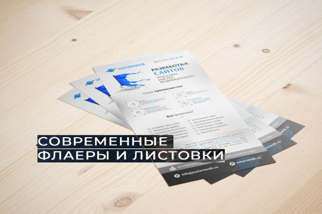 Разработка современных листовок 1 - kwork.ru