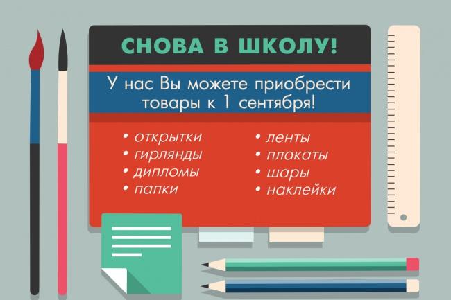 создам листовку/брошюру/афишу 1 - kwork.ru