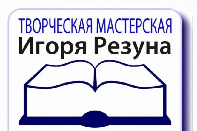 напишу историю вашей фирмы от бизнес-очерка до фэнтези/пародии 1 - kwork.ru