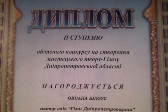 Тексты песен, песни 1 - kwork.ru