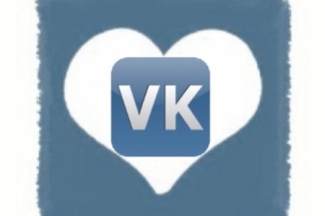 Лайки в VK 1 - kwork.ru