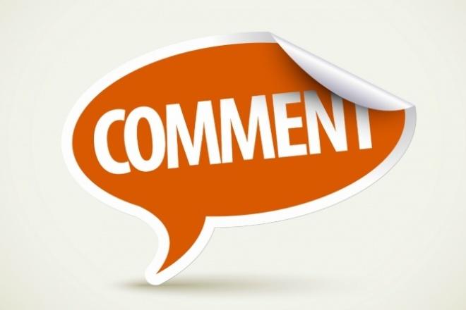 50 вирусных комментариев для вашего сайта 1 - kwork.ru