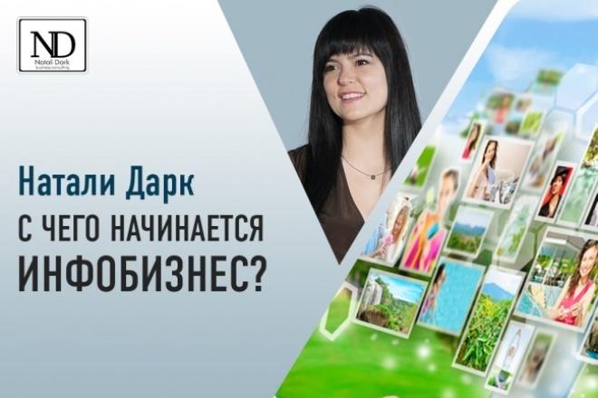Сделаю 5 превью на видео для You Tube 1 - kwork.ru
