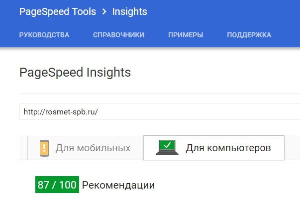 Ускорю сайт на wordpress, joomla и других CMS по оценке google speedВнутренняя оптимизация<br>Скорость загрузки сайт - один из важных критериев, который напрямую влияет на ранжирование данного ресурса. Именно по этому я предлагаю Вам свои услуги по ускорению сайта. Огромный опыт оптимизации сайтов на популярных движках (Wordpress, Joomla и другие) Стоить отметить, что не каждый сайт возможно оптимизировать до оценки 100 из 100. Но со своей стороны я приложу все усилия, чтобы Ваш сайт получил максимально возможную оценку. В рамках одного кворка вы получите: - Установка и настройка дополнительных модулей оптимизации, если это возможно - Настройка кэширования страниц сайта - Настройка браузерного кэширования. - Настройка gzip сжатия - Объединение, и отложенная загрузка CSS/JS (ищется баланс между ускорением/сохранением работоспособности функций сайта). - Сокращение CSS, JavaScript, html. На какой результат можно рассчитывать? Как правило, реально достигнуть оценки 80+. Прежде чем заказывать услугу, прогоните свой ресурс инструментов Google Speed. Оценка производится на основе вкладки Для Компьютеров PS: В некоторых случаях оптимизация сайта невозможно без заказа дополнительных услуг, стоит учитывать это при заказе кворка. При полном пакете гарантированная оценка google speed 85<br>