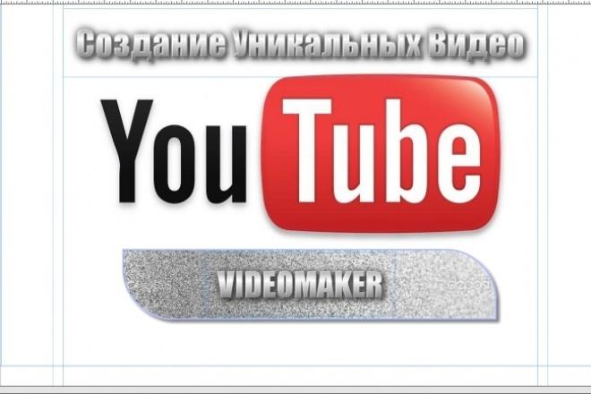 Создание Уникальных Видео 1 - kwork.ru