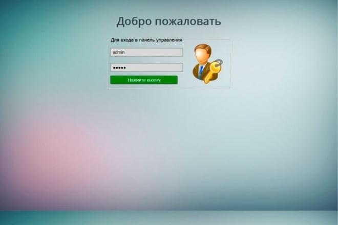 Прикручу Админку к любому готовому лендингу 1 - kwork.ru