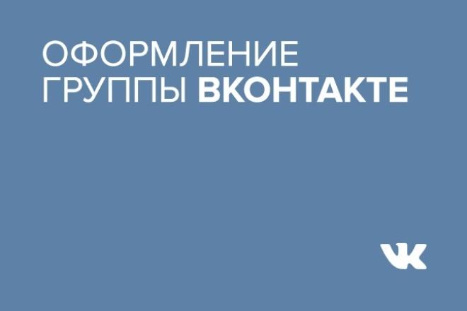 Оформление группыДизайн групп в соцсетях<br>Меня зовут Вячеслав, мне 22 года, я работаю над проектами в сфере веб-дизайна. Я сделаю оформление для вашей группы Вконтакте. Что входит в оформление: - аватар; - навигация; - Установка; - PSD Благодарю вас за правильный выбор.<br>