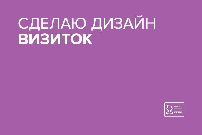 сделаю дизайн визиток 1 - kwork.ru