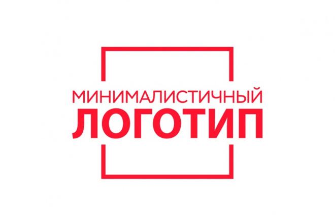 разработаю минималистичный логотип 1 - kwork.ru
