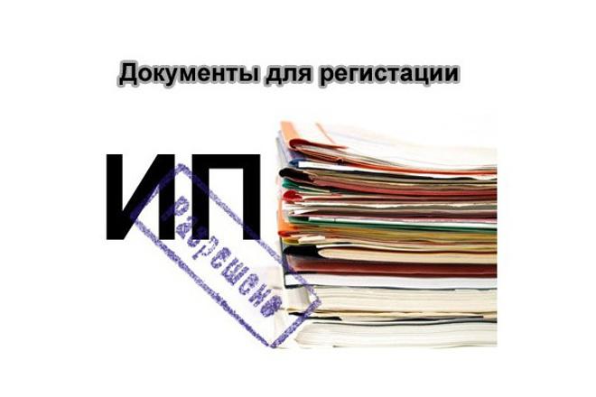 Пакет документов для открытия ИП, ООО 1 - kwork.ru