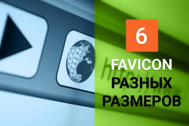 Сделаю иконку для сайта фавикон (favicon) 6 разных размеровБаннеры и иконки<br>Создам качественный favicon в 6 разных размерах: (16x16px; 32x32px; 57x57; 72x72; 114x114; 144x144). Результат получите в форматах (.png) и (.ico)<br>