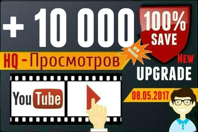 10000 просмотров Youtube.  Безопасный метод раскрутки видео на YouTube 1 - kwork.ru