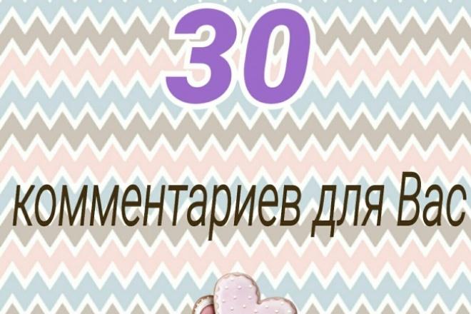 напишу 30 развернутых и уникальных комментариев к Вашей продукции 1 - kwork.ru