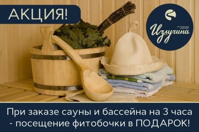 Веб-баннер, Gif 1 - kwork.ru