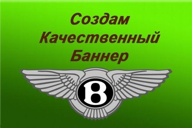 Качественный баннер для сайта 1 - kwork.ru