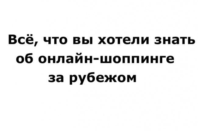 проконсультирую по вопросам онлайн-шоппинга за рубежом 1 - kwork.ru