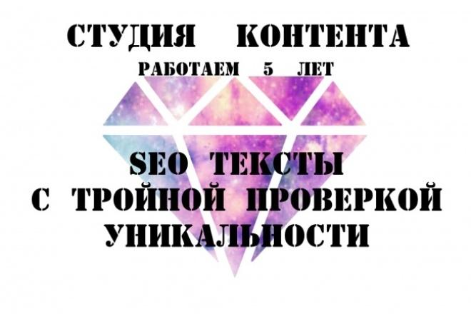 Seo текст с тройной проверкой уникальности 1 - kwork.ru