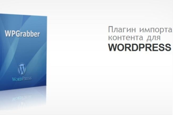 Установлю плагин Автонаполнения WPGrabber 3.2 1 - kwork.ru