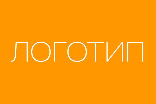 Создание клевого логотипа 1 - kwork.ru