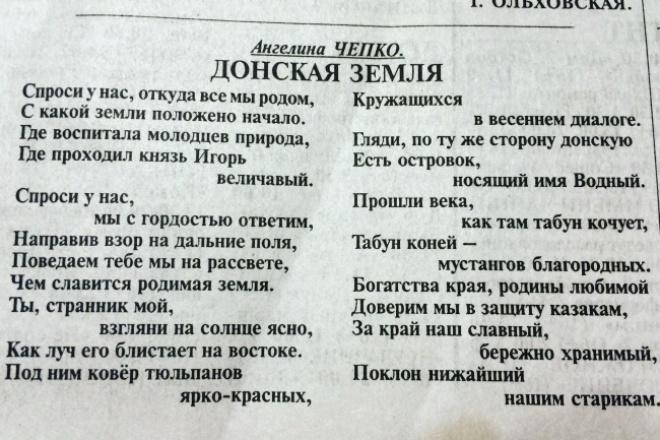 Напишу стихотворениеСтихи, рассказы, сказки<br>За 500 рублей покупатель может заказать любую тематику данного стихотворения, написанного на любые случаи жизни.<br>