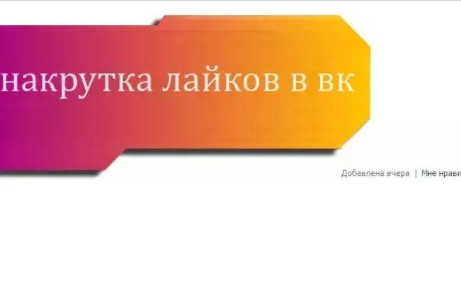лайки от настояших людей 100-250  в вк 1 - kwork.ru