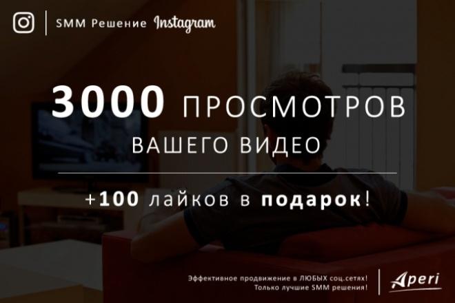 3000 просмотров Вашего видео в Instagram +100 лайков в подарок! 1 - kwork.ru