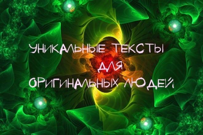 сделаю уникальный текст 1 - kwork.ru