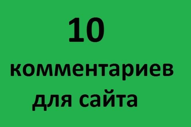 напишу 10 уникальных комментариев для сайта 1 - kwork.ru