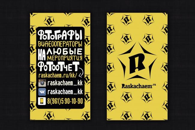 сделаю визитку по макету 1 - kwork.ru