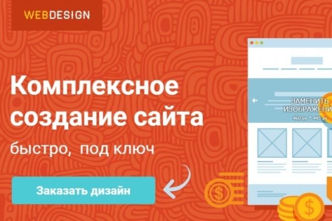 Создам лендинг на профессиональной платформе 1 - kwork.ru
