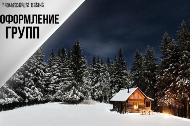 Сделаю Аватар для Вашего сообщества Вконтакте 1 - kwork.ru