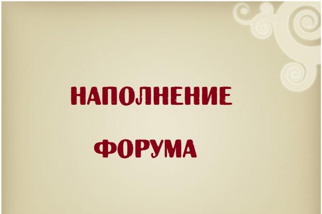 Наполнение форума 1 - kwork.ru