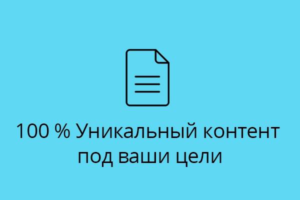 Статья на любую тематику. Грамотно, качественно. Рерайт, копирайт 1 - kwork.ru