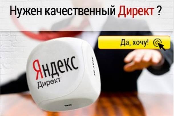 Создам объявления для контекстной рекламы на Яндексе 1 - kwork.ru
