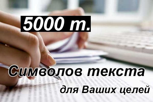 Напишу 5000 знаков качественного, уникального контента 1 - kwork.ru
