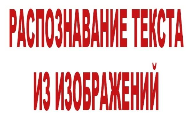 Распознаю текст из сканированных изображенийНабор текста<br>Распознаю печатный текст из отсканированных изображений и выведу его в виде документа Word. Текст может включать в себя до 10 простых таблиц или изображений (картинок, схем, диаграмм). Скан должен быть чётким, с разрешением не менее 200 точек на дюйм.<br>