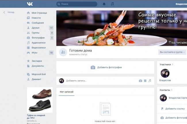 Оформлю группу вкДизайн групп в соцсетях<br>Сделаю дизайн группы Вконтакте. Работа занимает не более двух дней (в редких случаях). В основном справляюсь за день.<br>