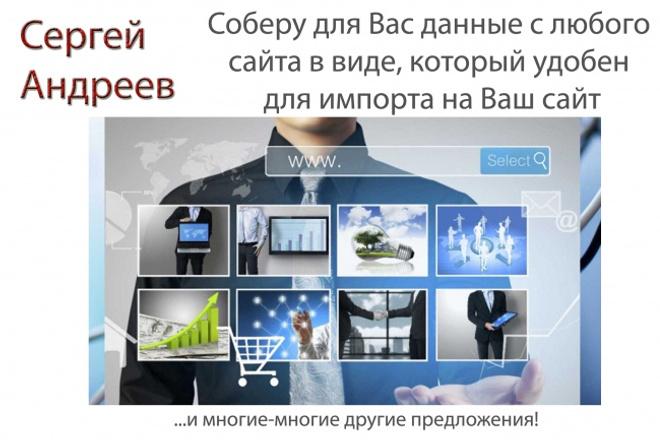 сделаю парсинг любого сайта 1 - kwork.ru