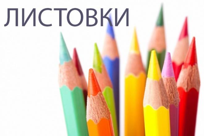Сделаю для вас дизайн листовки или брошюры 1 - kwork.ru