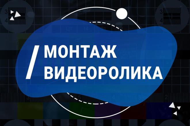 Монтаж и обработка видеороликов. Музыкальных клипов, слайд-шоу 1 - kwork.ru
